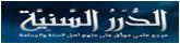 7-الدرر السنية